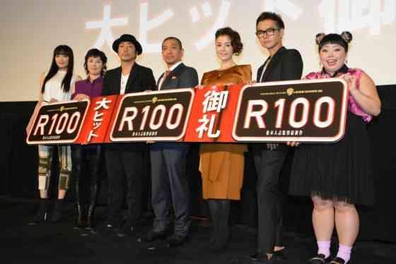 【悲報】松本人志監督作・映画「R100」初日でガラガラ…絶望の貸切状態