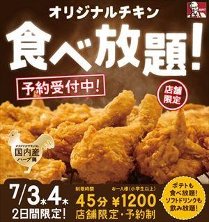 ケンタッキー「オリジナルチキン」食べ放題、今年も7月3日・4日開催!