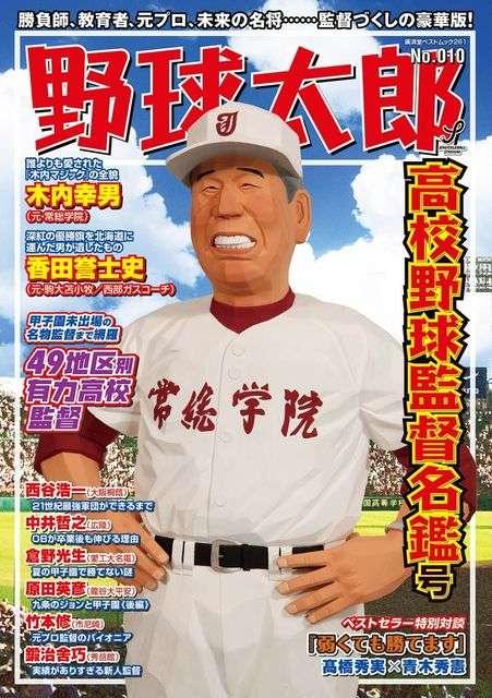 青木監督「『弱くても勝てます』とは言ったことない」仰天エピソード満載「野球太郎 高校野球監督名鑑号」   ニコニコニュース