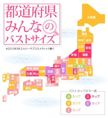 おっぱいが大きい県1位は香川県!全国バストランキング発表