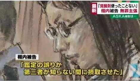 ASKAの愛人である栩内香澄美被告「避妊せず体液が混入した」などと無罪を主張