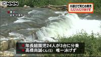 川遊び行事で死亡の男児 唯一泳げず(日本テレビ系(NNN)) - Yahoo!ニュース