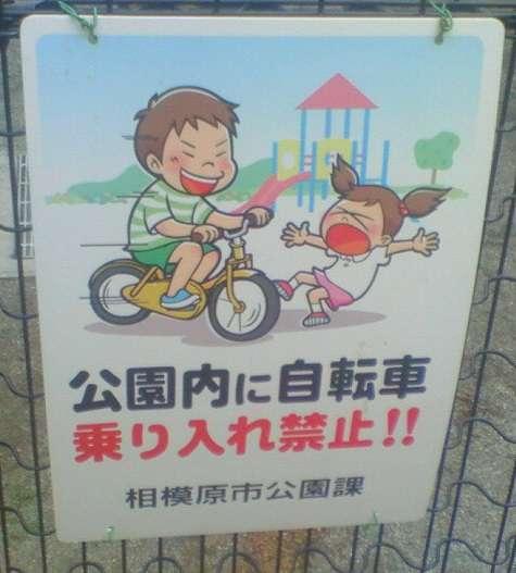 公園の禁止事項が増加…ボール、大声、自転車に加え「談笑」「ダンス」「飲食」等も禁止