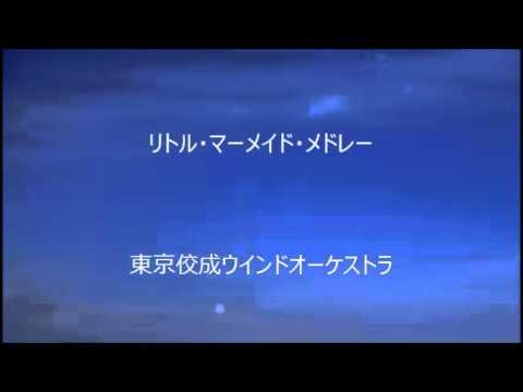 リトル・マーメイド・メドレー   (吹奏楽) - YouTube