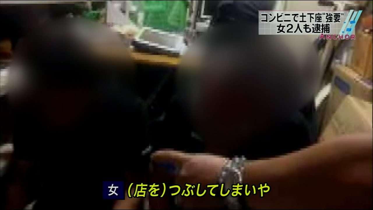 コンビニ土下座恐喝 逮捕された女があきれた供述連発