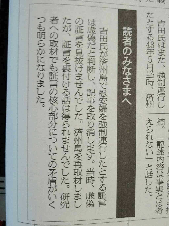 朝日新聞が慰安婦問題で一部反省、吉田証言「虚偽と判断し記事取り消します」