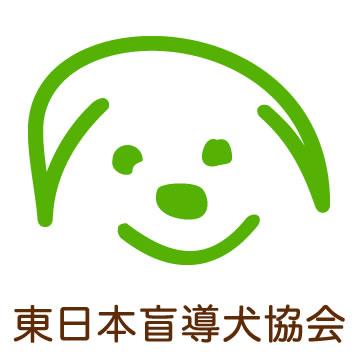 faqs | 公益財団法人 東日本盲導犬協会