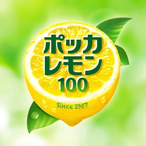 ポッカレモン100 - レモンレシピ|ポッカサッポロ