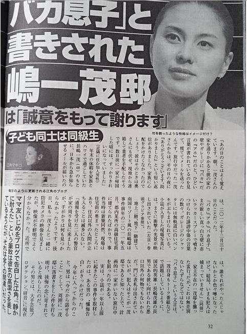 口止め料か? 江角マキコの元マネージャーに謎の退職金