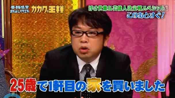 天野ひろゆき、資産10億円説に言及 「テラスハウス」後番組で「給料分かち合いたい」