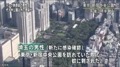 【デング熱】海外への渡航歴がなく代々木公園にも行っていない埼玉の男性の感染を初確認