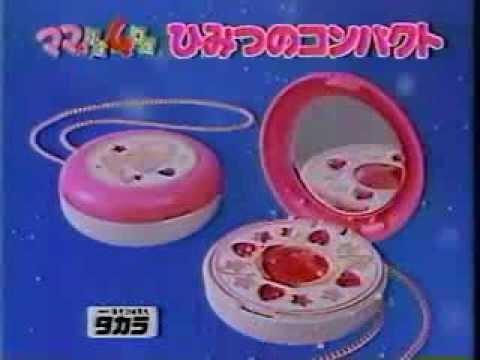 【CM】タカラ ママは小学4年生 ひみつのコンパクト&みらいちゃんハウス(1993年) - YouTube