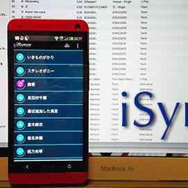 もうiTunesの曲を持ち出すのにiPhoneである必要はありません。そう『iSyncr』があればね。|タブロイド