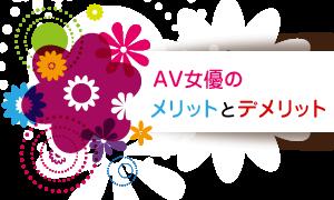 AV女優 紗倉まながツイッターで自分の職業について熱く語る