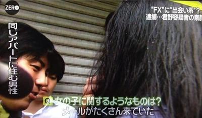 オールジャンルのオージャン : 【神戸小1女児誘拐】 おい、フケロンが質問募集してるぞwww