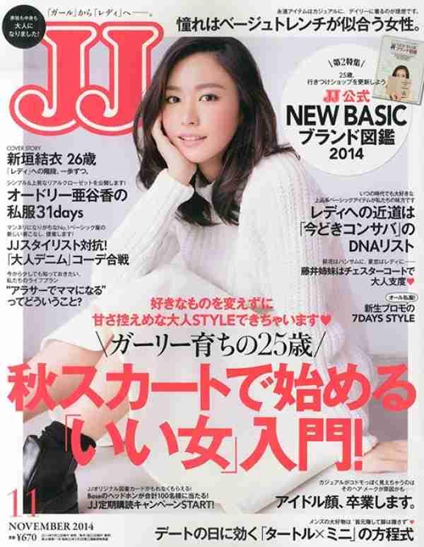 新垣結衣、「JJ」初表紙 溢れ出る透明感がスゴイ