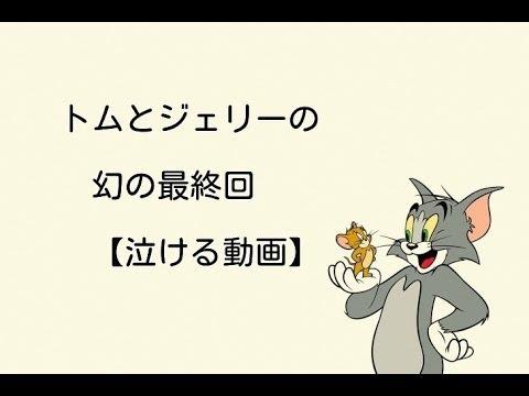 トムとジェリー幻の最終回 泣ける動画 アニメ - YouTube