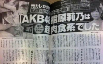 HKT48指原莉乃「エロ動画見てるけど保存はしてない」