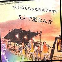【嵐ハワイ】大野ボロ泣き、初心に帰った櫻井。新曲「ゼロジーダンス」についても - NAVER まとめ