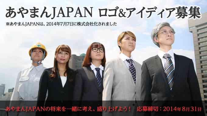 あやまんJAPAN(株)ロゴ決定 ビジネスアイディアも発表