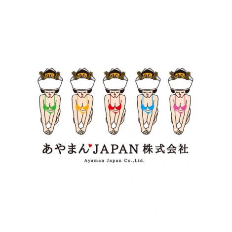 あやまんJAPAN(株)ロゴ決定 ビジネスアイディアも発表  (あやまんJAPAN) ニュース-ORICON STYLE-