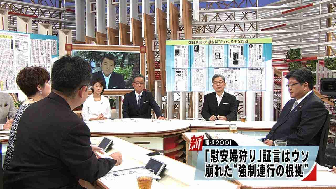 記事撤回まで32年 朝日報道と損ねた国益(1) 新報道2001 2014年08月10日(1/2) - YouTube