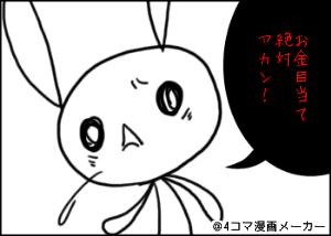 うつ患者(似非)が多額の障害年金を請求? | 閲覧注意!似非(えせ)メンヘラぶった斬り!!