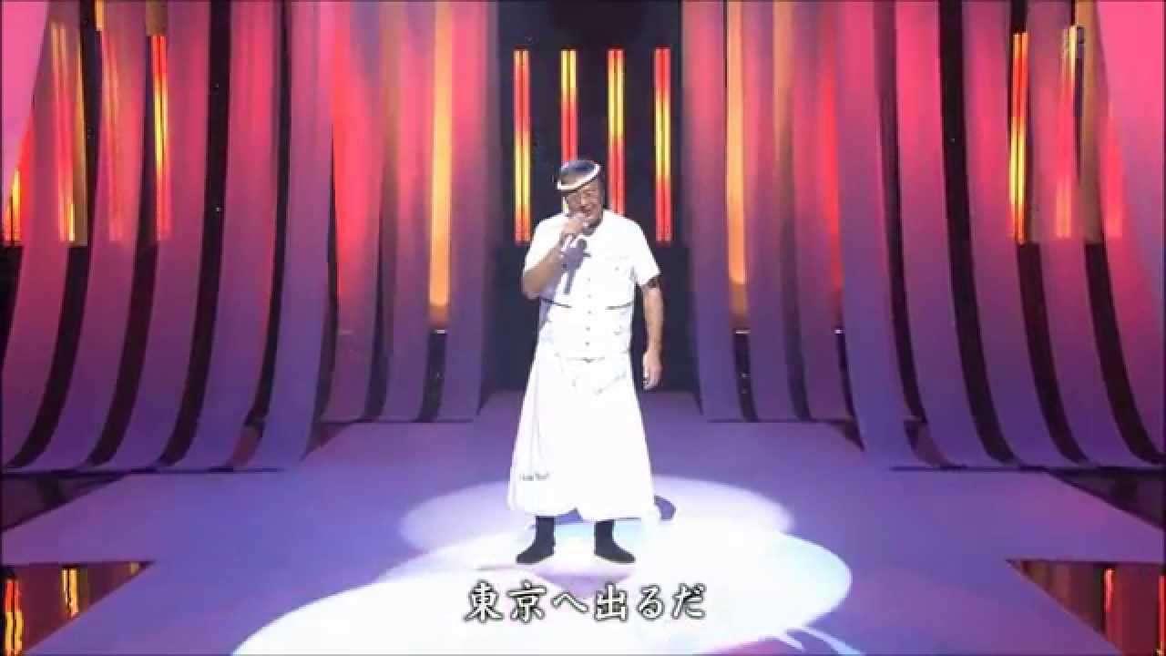 俺ら東京さ行ぐだ〜吉幾三 - YouTube