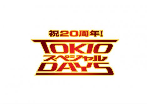 """20周年のTOKIO、日テレをジャック 人気番組とコラボで""""ガチで汗をかく""""  (TOKIO) ニュース-ORICON STYLE-"""
