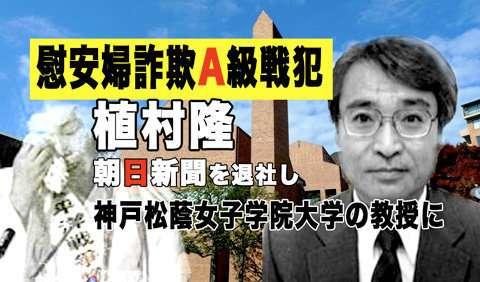 【慰安婦捏造】 朝日新聞記者はお嬢様女子大クビで北の大地へ 野良猫岡山のネット放浪記