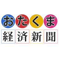 東京ディズニーランド、約3か月『ビッグサンダー・マウンテン』を長期休止 | おたくま経済新聞