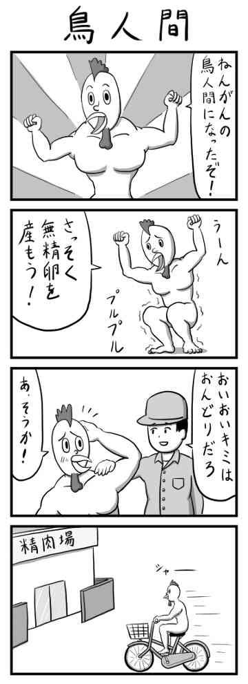 【実況】鳥人間コンテスト2014