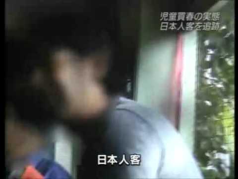 日本人男性の児童買春 - YouTube
