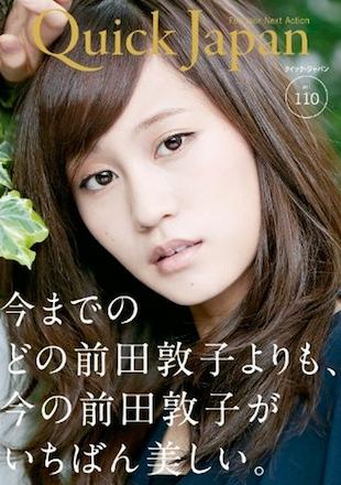 前田敦子CMで生理用品買う男性ファン 大人買いする猛者も!?|ニュース&エンタメ情報『Yomerumo』