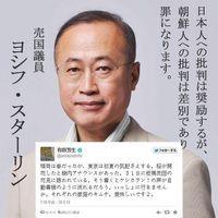 国民をゴキブリ呼ばわり。民主党・有田芳生議員のツイートが波紋 - NAVER まとめ