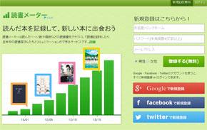 ドワンゴ、「読書メーター」のトリスタを買収 17億円で - ITmedia ニュース
