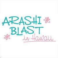【嵐】ハワイコンサート増席分のチケットが追加販売(価格5.50)ファンからは不満の声も - NAVER まとめ