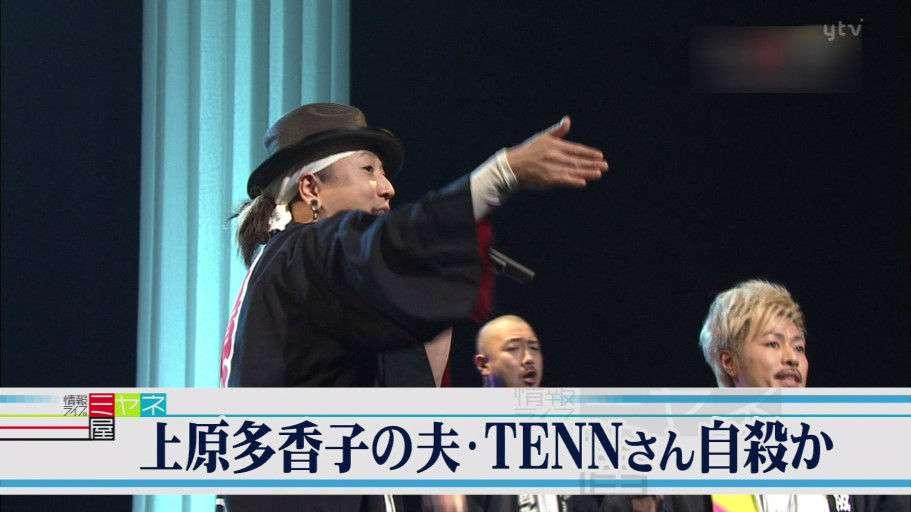 上原多香子さんの夫、ET-KINGのTENNさん自殺か