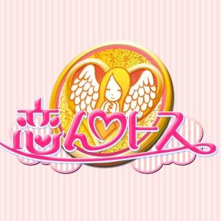 『恋んトス』観てる方〜!