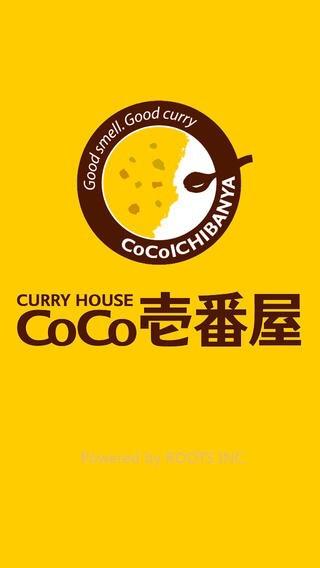 ココイチ(CoCo壱番屋)好きな人語りましょう