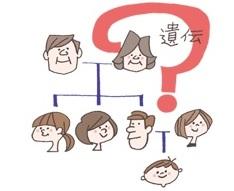 心配している遺伝ありますか?