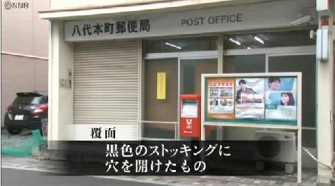 郵便局の前でパンストをかぶった男(25)が強盗予備の疑いで逮捕される