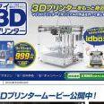 デアゴスティーニが『週刊3Dプリンター』創刊!!毎号ついてくるパーツを組み立てると3Dプリンター完成