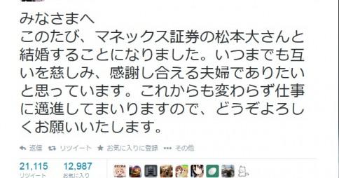 【阿鼻叫喚】大江アナと仲間由紀恵が電撃結婚!ショック受けた男性が多いのはどっち? – しらべぇ | 気になるアレを大調査ニュース!