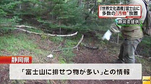 韓国人が富士山の登山道で排泄物を大量に放置した結果→富士山の世界文化遺産登録が取り消される可能性が浮上:ハムスター速報