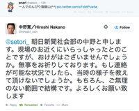 この、enariさんは、このツイートを最後に安否確認がとれていない。そこへ気遣う... : 【御岳山】御嶽山大噴火!登山中の人が撮影。噴火直前直後の写真多数掲載! - NAVER まとめ