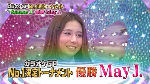 May J. カラオケ女王返り咲き「負けたまま終わらなくて良かった」
