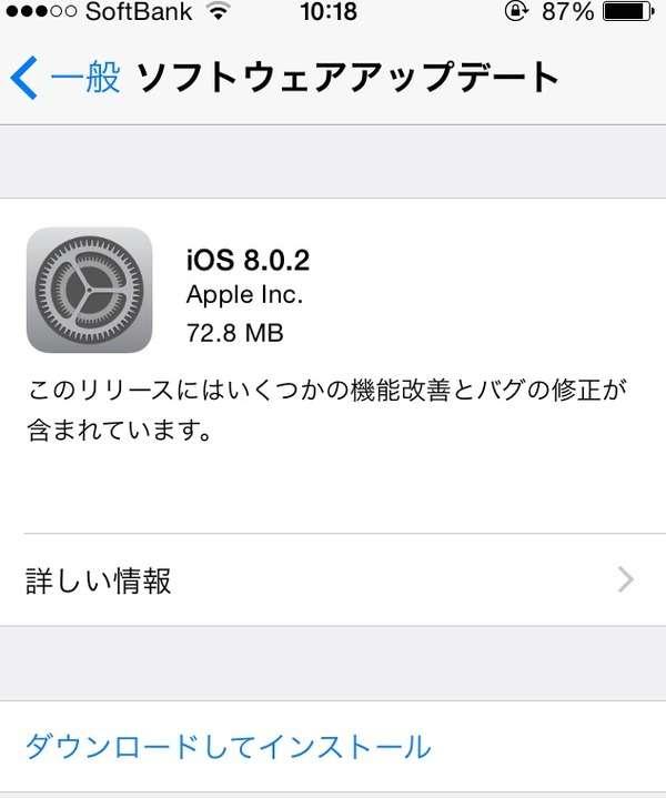 アップル、iPhone向けOS「iOS8.0.2」提供開始!圏外になるバグ解消|面白ニュース 秒刊SUNDAY