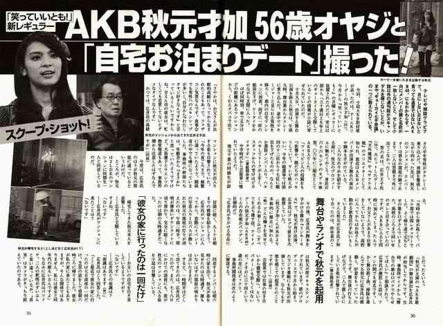 週刊文春 AKB48秋元才加 56歳オヤジと「自宅お泊まりデート」 : Gラボ [AKB48]