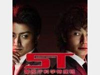 「ST 赤と白の捜査ファイル」の演出は「SHERLOCK/シャーロック」のパクリ?【検証】 - NAVER まとめ
